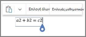 Εμφανίζει τις επιλογές μαθηματικές πράξεις για εξισώσεις
