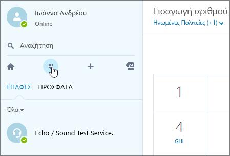 Στιγμιότυπο οθόνης που εμφανίζει το σημείο όπου μπορείτε να κάνετε μια τηλεφωνική κλήση με το Skype