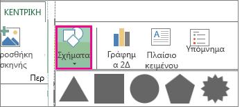 """Κουμπί """"Σχήμα"""" στην """"Κεντρική"""" καρτέλα του Power Map"""