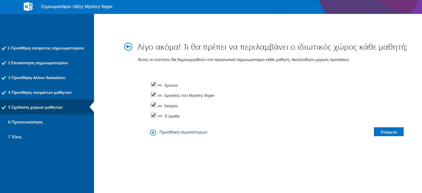 Χώροι σχεδίασης στο Mystery Skype