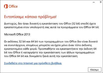 """Μήνυμα σφάλματος """"Δεν είναι δυνατή η εγκατάσταση της έκδοσης 32 bit επάνω από την έκδοση 64 bit του Office"""""""