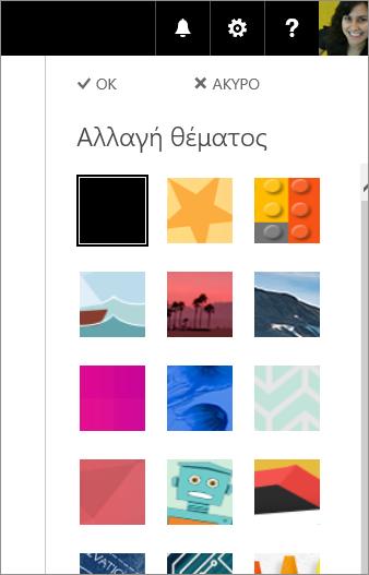 Αλλαγή θέματος του Office 365