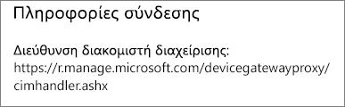 """Η σελίδα """"Διαχείριση από"""" εμφανίζει τις πληροφορίες σύνδεσης της διεύθυνσης URL διαχείρισης συσκευών."""