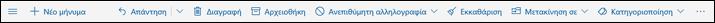 Γραμμή εργαλείων μηνυμάτων του Outlook.com