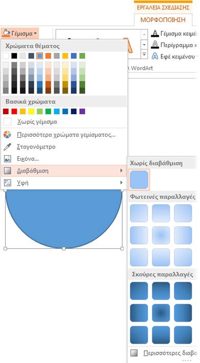 Η συλλογή διαβαθμίσεων θα ανοίξει από την επιλογή Μορφοποίηση των Εργαλείων σχεδίασης > Γέμισμα σχήματος