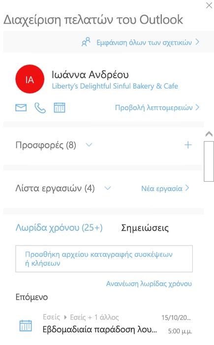 Οθόνη υποδοχής της Διαχείρισης πελατών του Outlook