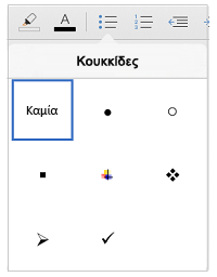 Επιλογές κουκκίδα