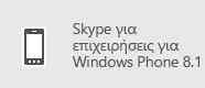 Skype για επιχειρήσεις - Windows Phone