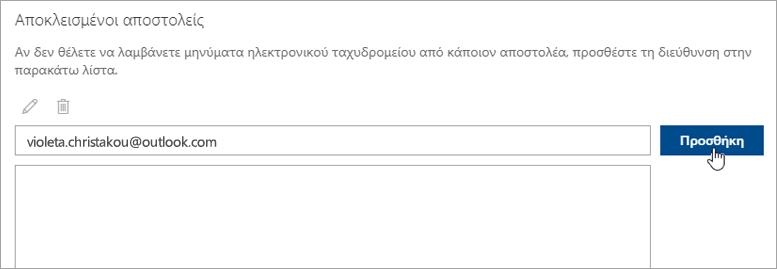 Στιγμιότυπο οθόνης του πλαισίου Αποκλεισμένοι αποστολείς