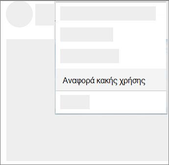 Στιγμιότυπο οθόνης του τρόπου αναφοράς κατάχρηση στο OneDrive