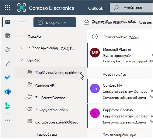 Ομάδες του Office 365 στο Outlook