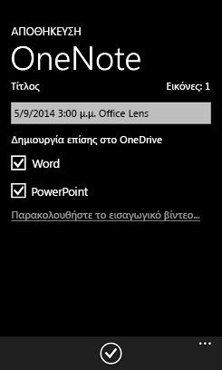 Αποστολή εικόνων στο Word και το PowerPoint στο OneDrive