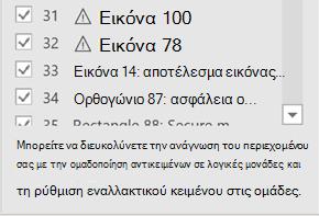 Μια συμβουλή εμφανίζεται στο κάτω μέρος του παραθύρου σειρά ανάγνωσης.