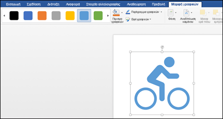 Η συλλογή στυλ με ένα ανοιχτό μπλε στυλ που εφαρμόζεται σε ένα γραφικό του ποδηλάτου