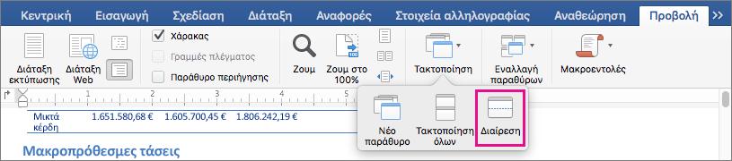 Κάντε κλικ στην επιλογή διαίρεση για να διαιρέσετε το παράθυρο του Word σε δύο προβολές του ίδιου εγγράφου.