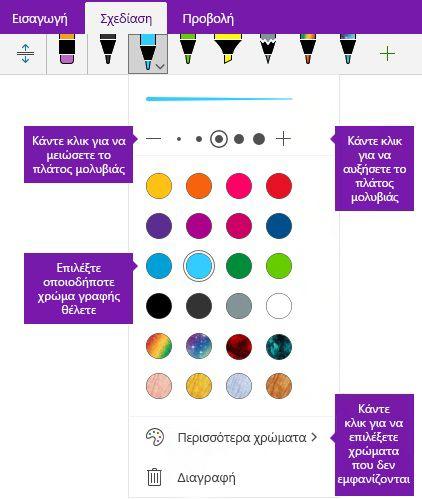 Επιλογές πλάτος και το χρώμα περιγράμματος στο OneNote για Windows 10 με μελάνι