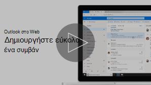 Εικόνα μικρογραφίας του βίντεο δημιουργίας εκδήλωσης
