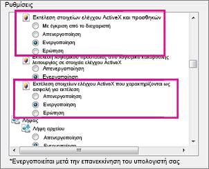 Να επιτρέπεται η φόρτωση και εκτέλεση των στοιχείων ελέγχου ActiveX στον Internet Explorer