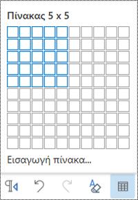 Πλέγμα πίνακα στο Outlook στο Web.