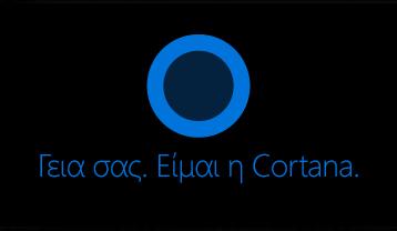 """Το λογότυπο της Cortana και οι λέξεις """"Γεια σας. Είμαι η Cortana. """""""