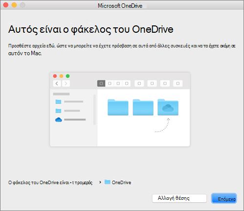 """Στιγμιότυπο οθόνης της σελίδας """"Αυτός είναι ο φάκελός σας στο OneDrive"""" στον οδηγό """"Καλώς ορίσατε στο OneDrive"""" σε Mac"""