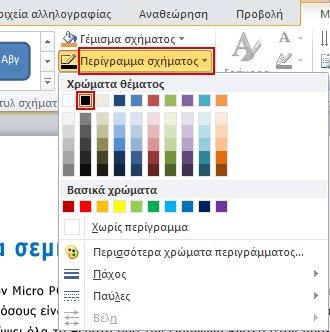 """Για να αλλάξετε το χρώμα περιγράμματος, στην καρτέλα """"Μορφοποίηση"""", στην ομάδα """"Στυλ σχήματος"""", χρησιμοποιήστε την επιλογή """"Περίγραμμα σχήματος""""."""