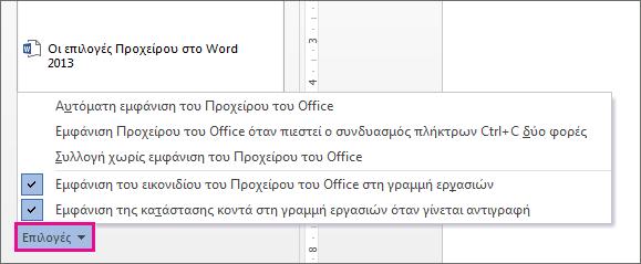 Οι επιλογές για το Πρόχειρο στο Word 2013