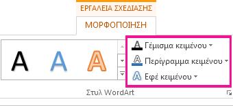 """Ομάδα """"Στυλ WordArt"""" στην καρτέλα Μορφοποίηση των Εργαλείων σχεδίασης"""