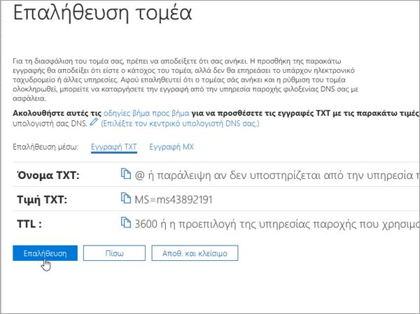 Επιβεβαιώστε ότι Domainnameshop στο Office 365_C3_20176279953