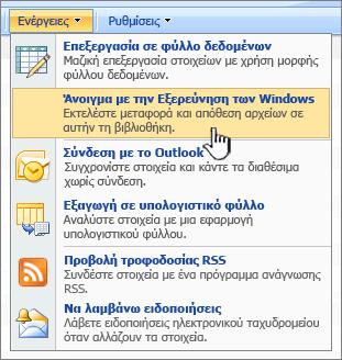 Το άνοιγμα στην Εξερεύνηση των Windows επιλογή μενού στην περιοχή ενέργειες