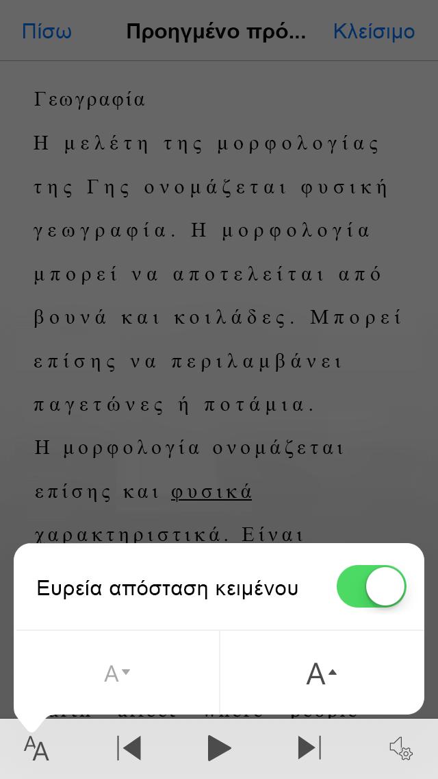 Στιγμιότυπο οθόνης της ρύθμισης διαστήματος κειμένου του Office Lens Wide για εναλλαγή.