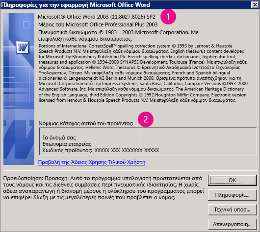 """Παράθυρο """"Πληροφορίες για το Microsoft Office Word 2003"""""""