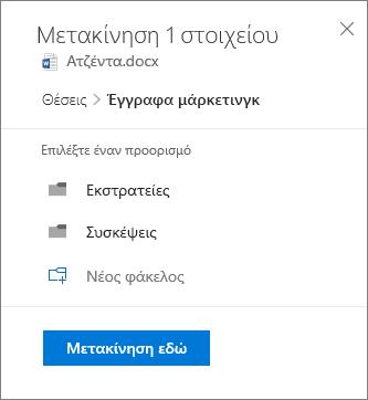 Στιγμιότυπο οθόνης της μετακίνησης ενός αρχείου από το OneDrive για την επιχείρηση σε μια τοποθεσία του SharePoint