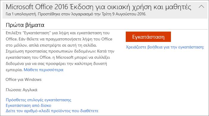 """Εμφανίζει την σύνδεση """"Προβολή του αριθμού-κλειδιού του προϊόντος σας"""" για την εφάπαξ εγκατάσταση του Office"""
