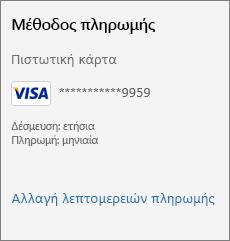 """Στιγμιότυπο οθόνης που εμφανίζει τη σύνδεση """"Αλλαγή λεπτομερειών πληρωμής""""."""