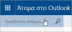 Στιγμιότυπο οθόνης του πλαισίου Αναζήτηση ατόμων.