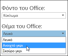 Επιλογή διαφορετικού θέματος του Office