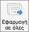 """Εντολή """"Εφαρμογή σε όλα"""" για μεταβάσεις του PowerPoint για Mac"""