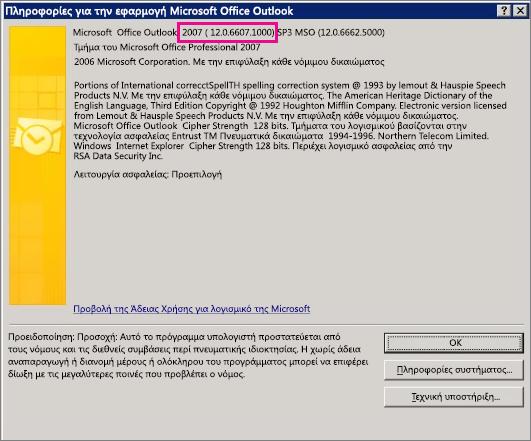 """Στιγμιότυπο οθόνης που δείχνει το σημείο όπου εμφανίζεται ο αριθμός έκδοσης του Outlook 2007 στο παράθυρο διαλόγου """"Πληροφορίες για το Microsoft Office Outlook""""."""