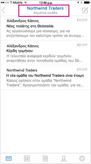 Προβολή κινητού συνομιλίας του Outlook με επισημασμένη την κεφαλίδα