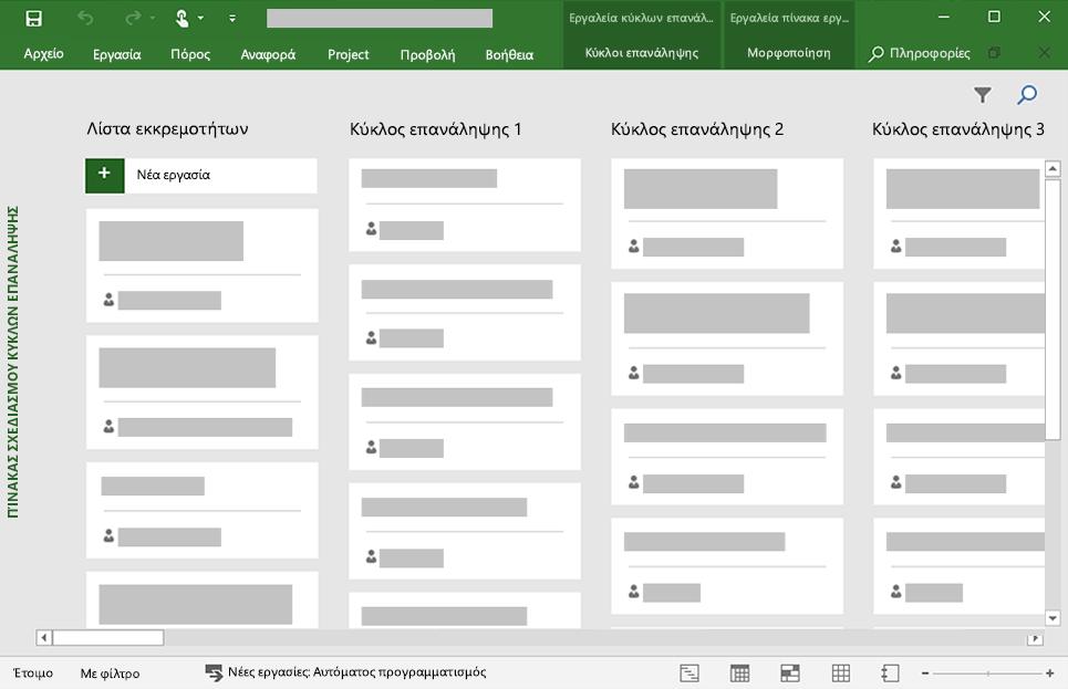 Στιγμιότυπο οθόνης του πίνακα εργασιών στο Microsoft Project που εμφανίζει 3 στήλες.