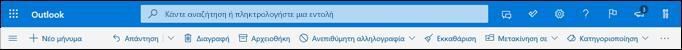 Κεφαλίδα εισερχομένων του Outlook.com