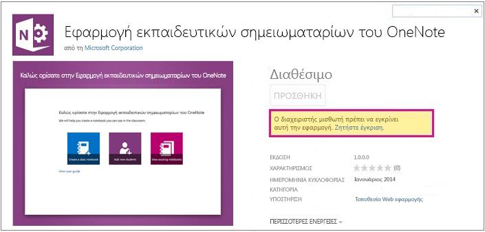 """Στιγμιότυπο οθόνης από τη σελίδα λεπτομερειών της εφαρμογής με επισημασμένη τη σύνδεση """"Αίτηση έγκρισης"""""""