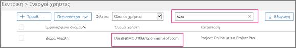 """Στιγμιότυπο οθόνης εμφανίζει μια ενότητα της στη σελίδα ενεργοί χρήστες με έναν όρο αναζήτησης, """"allie"""", που πληκτρολογήσατε στο πλαίσιο αναζήτησης δίπλα στην επιλογή """"φίλτρα"""", που έχει οριστεί σε όλους τους χρήστες. Παρακάτω, εμφανίζονται τα πλήρη εμφανιζόμενο όνομα και το όνομα χρήστη."""