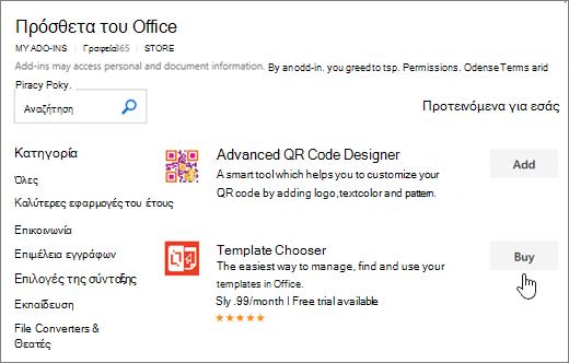 Στιγμιότυπο οθόνης της σελίδας πρόσθετα του Office όπου μπορείτε να επιλέξετε ή να αναζητήσετε πρόσθετου για το Word.