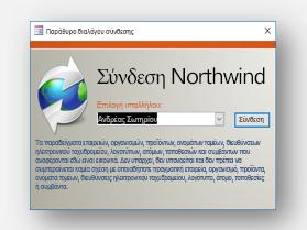 Λήψη προτύπου Northwind