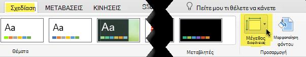"""Το κουμπί """"μέγεθος διαφάνειας"""" βρίσκεται στο δεξιό άκρο της καρτέλας """"Σχεδίαση"""" στη γραμμή εργαλείων"""