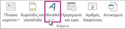 Κάντε κλικ για να προσθέσετε WordArt