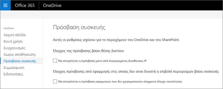 Στην καρτέλα συσκευή πρόσβασης του κέντρου διαχείρισης του OneDrive