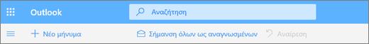 """Ένα στιγμιότυπο οθόνης εμφανίζει το πλαίσιο ερωτήματος """"Αναζήτηση"""" στο Outlook.com."""